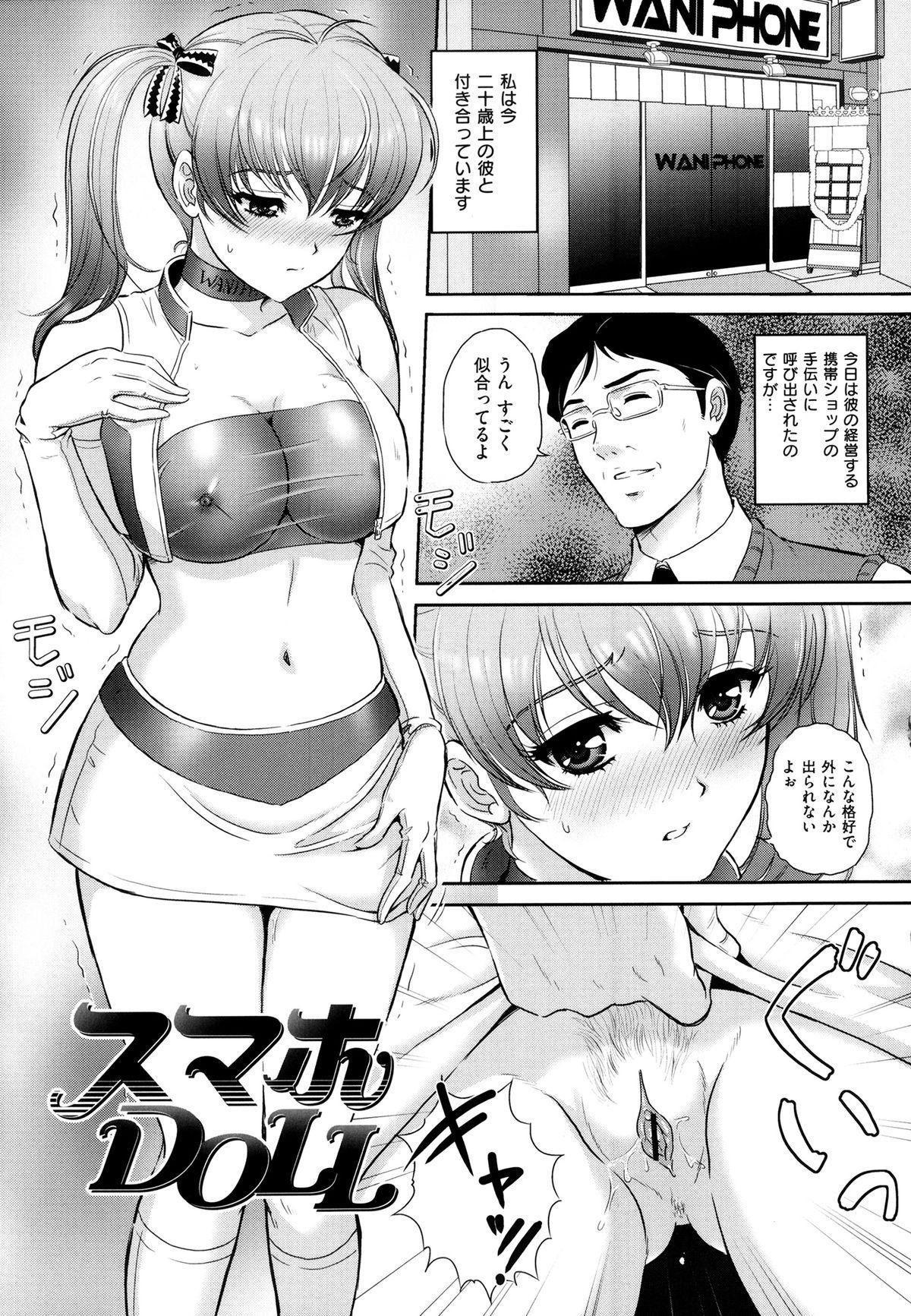 Ijimete Hoshiino 81