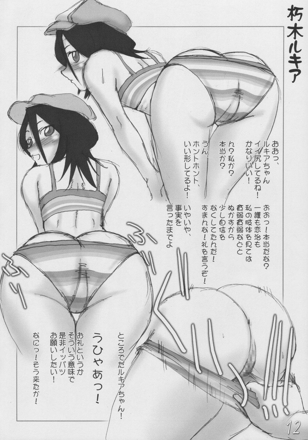 (ComiComi8) [HIGHWAY-SENMU (Maban, Saikoubi)] H-Sen vol. 8 -Erotical noma noma iei!!- (BLEACH) 10