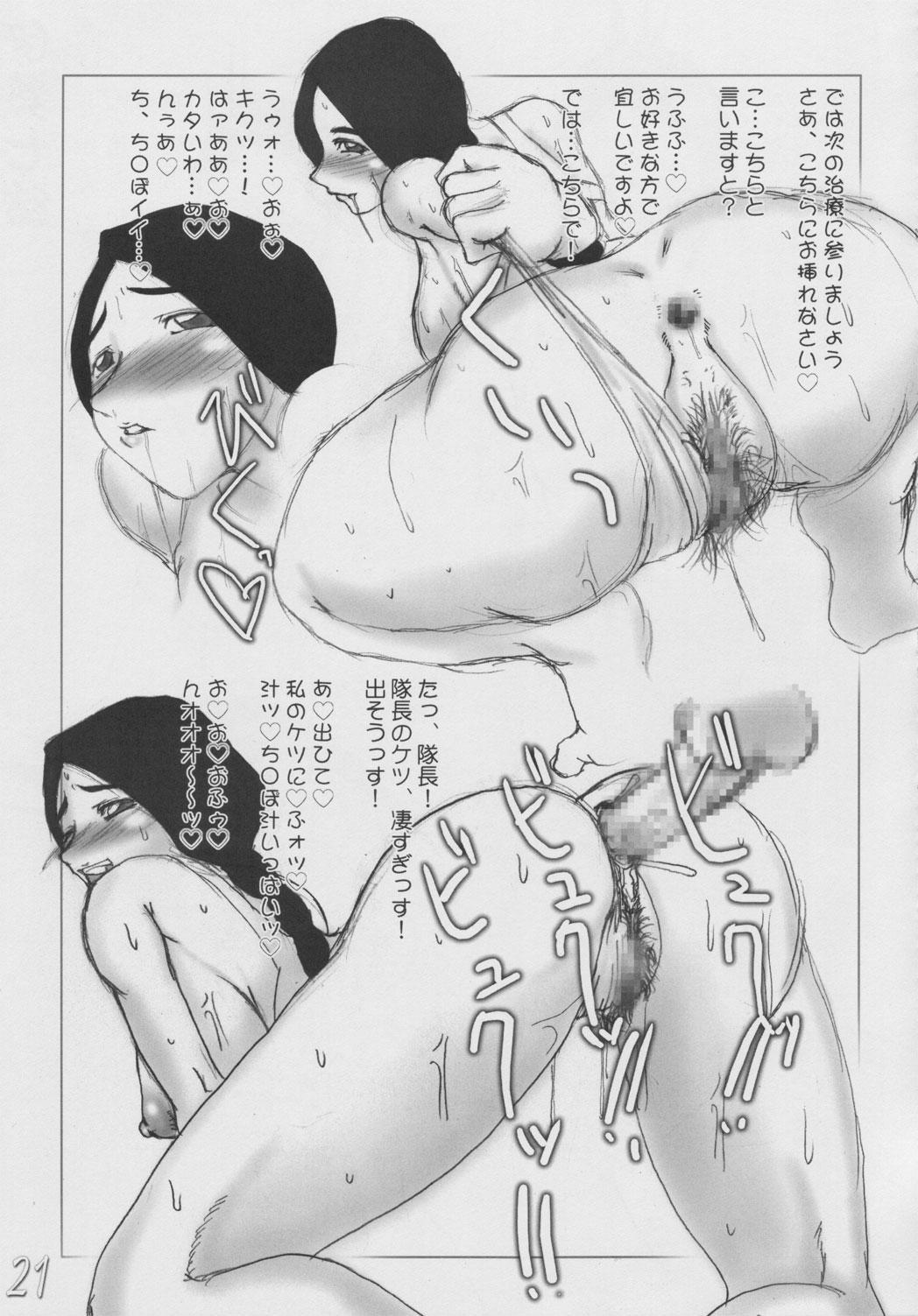 (ComiComi8) [HIGHWAY-SENMU (Maban, Saikoubi)] H-Sen vol. 8 -Erotical noma noma iei!!- (BLEACH) 19