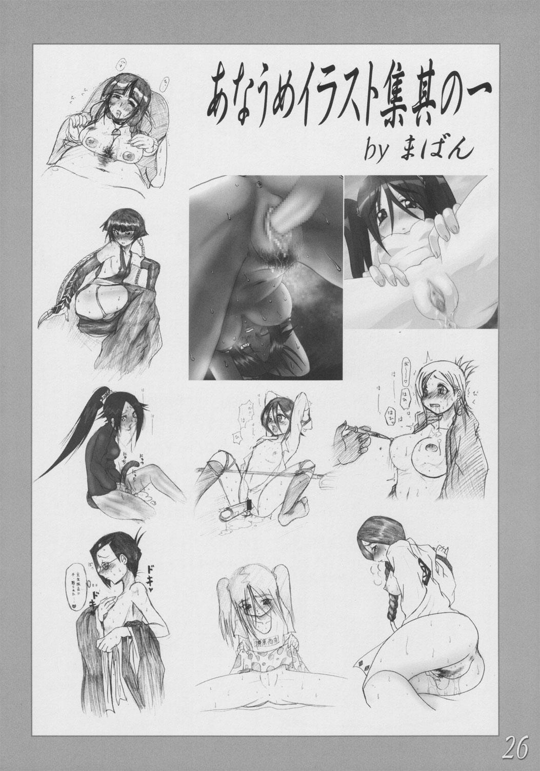 (ComiComi8) [HIGHWAY-SENMU (Maban, Saikoubi)] H-Sen vol. 8 -Erotical noma noma iei!!- (BLEACH) 24