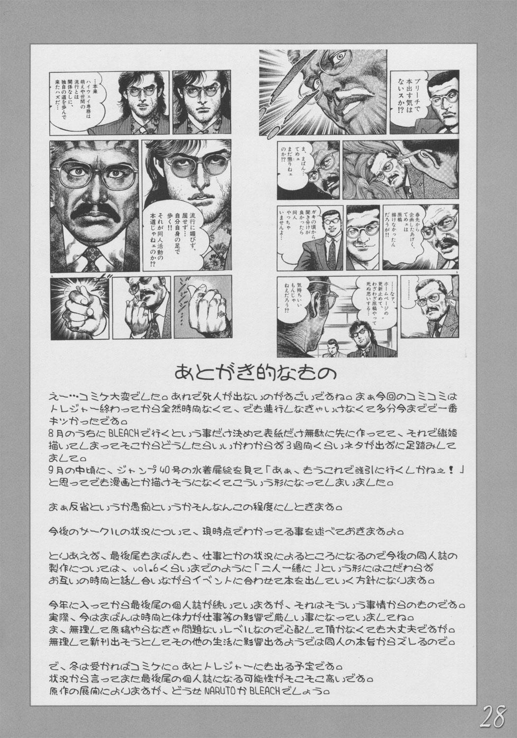 (ComiComi8) [HIGHWAY-SENMU (Maban, Saikoubi)] H-Sen vol. 8 -Erotical noma noma iei!!- (BLEACH) 26
