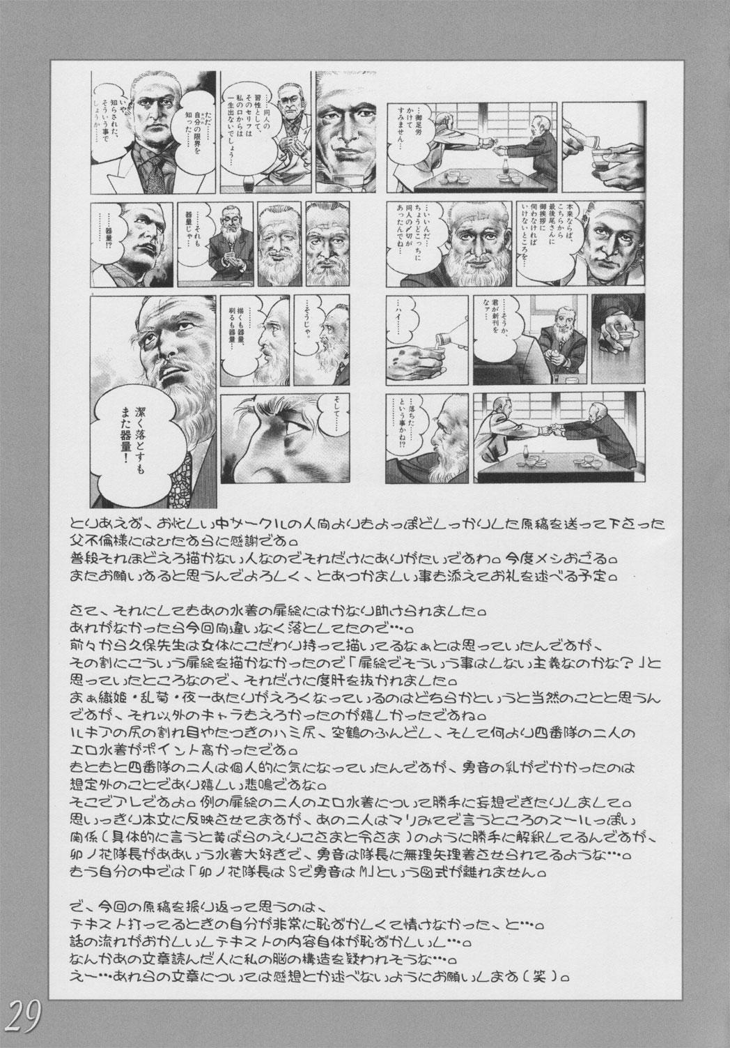 (ComiComi8) [HIGHWAY-SENMU (Maban, Saikoubi)] H-Sen vol. 8 -Erotical noma noma iei!!- (BLEACH) 27