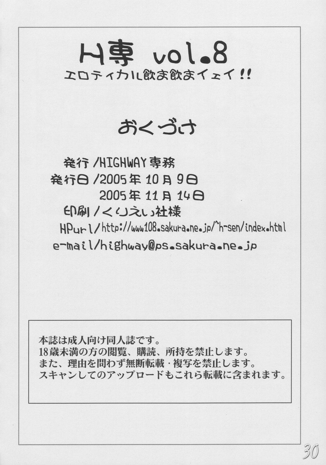(ComiComi8) [HIGHWAY-SENMU (Maban, Saikoubi)] H-Sen vol. 8 -Erotical noma noma iei!!- (BLEACH) 28