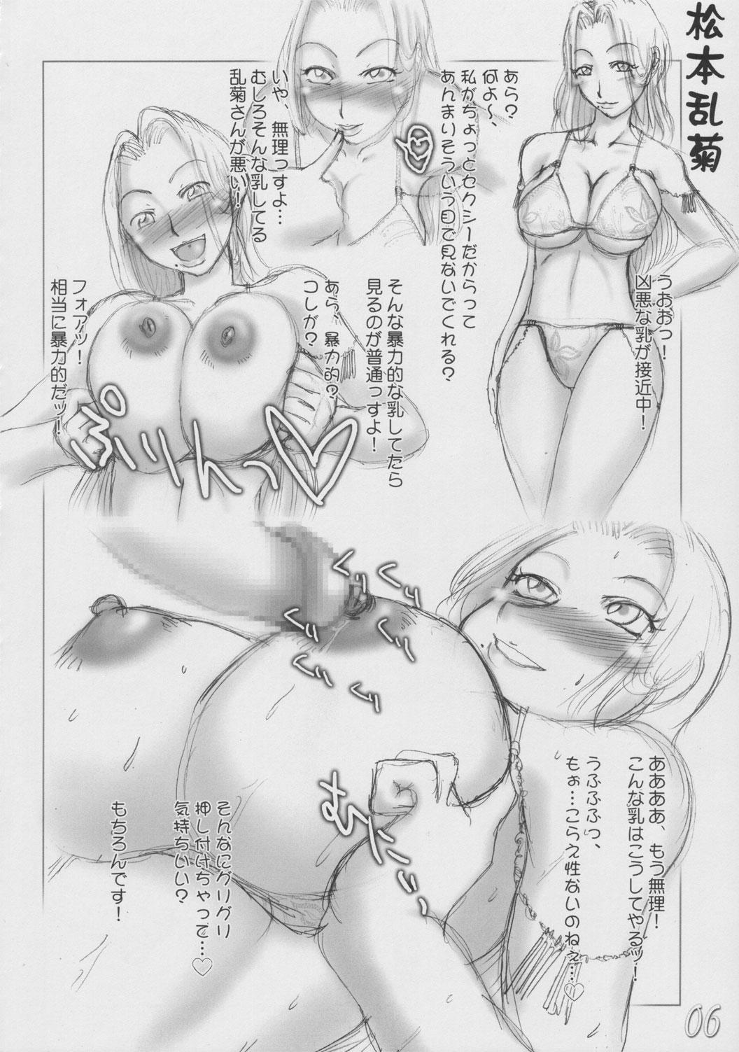 (ComiComi8) [HIGHWAY-SENMU (Maban, Saikoubi)] H-Sen vol. 8 -Erotical noma noma iei!!- (BLEACH) 4