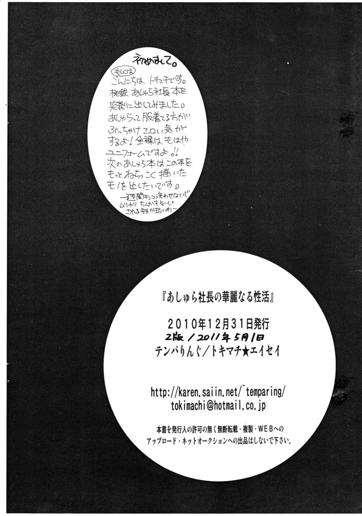 (C79) [Temparing (Tokimachi Eisei)] Ashura-Shachou no Kareinaru-sei Katsu (Momotarou Densetsu) [English] 10
