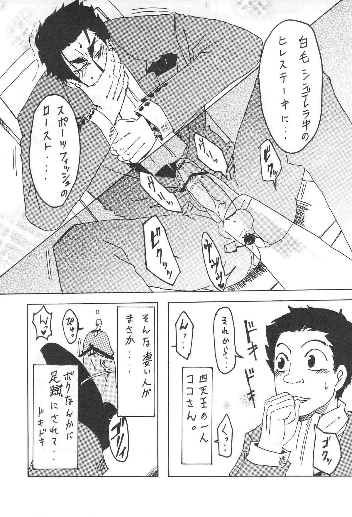 [Kijima Hyougo,Jun'ai Meringue-don,RIN!] [msbt] (Toriko) 10