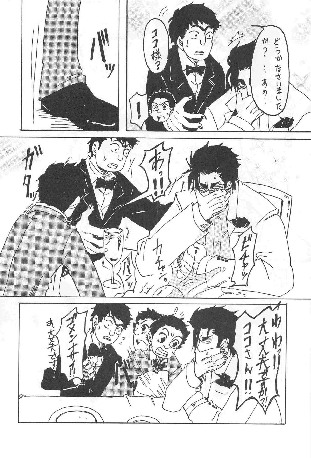 [Kijima Hyougo,Jun'ai Meringue-don,RIN!] [msbt] (Toriko) 11