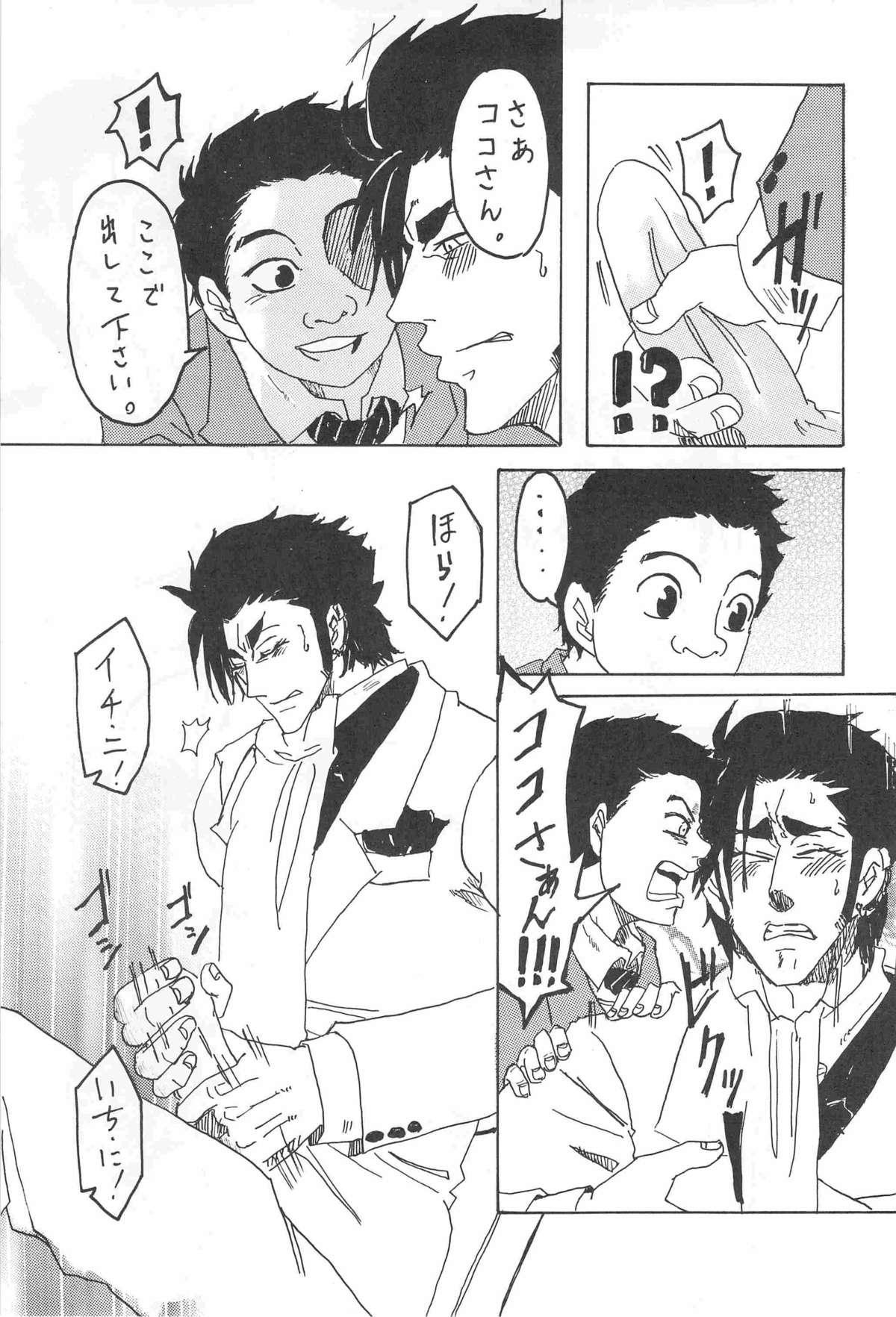 [Kijima Hyougo,Jun'ai Meringue-don,RIN!] [msbt] (Toriko) 12