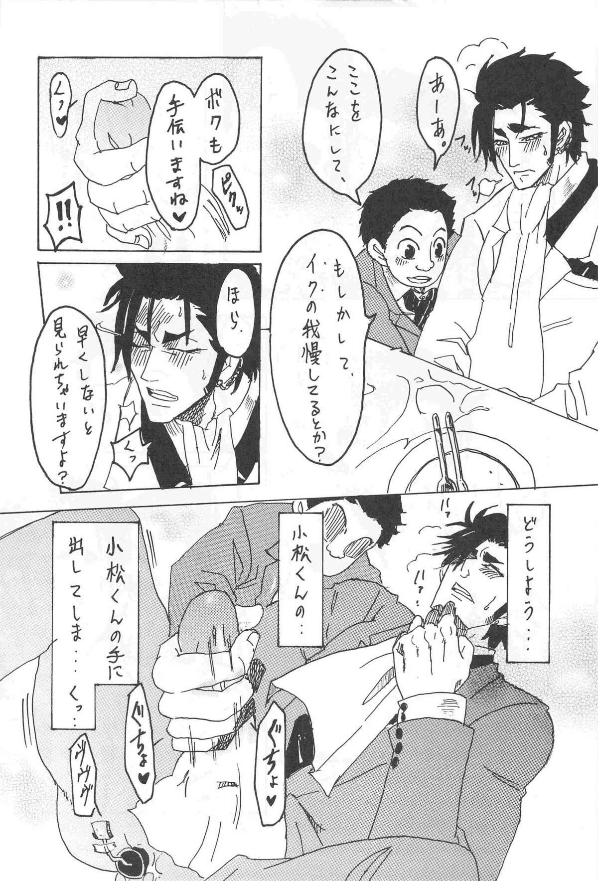 [Kijima Hyougo,Jun'ai Meringue-don,RIN!] [msbt] (Toriko) 13