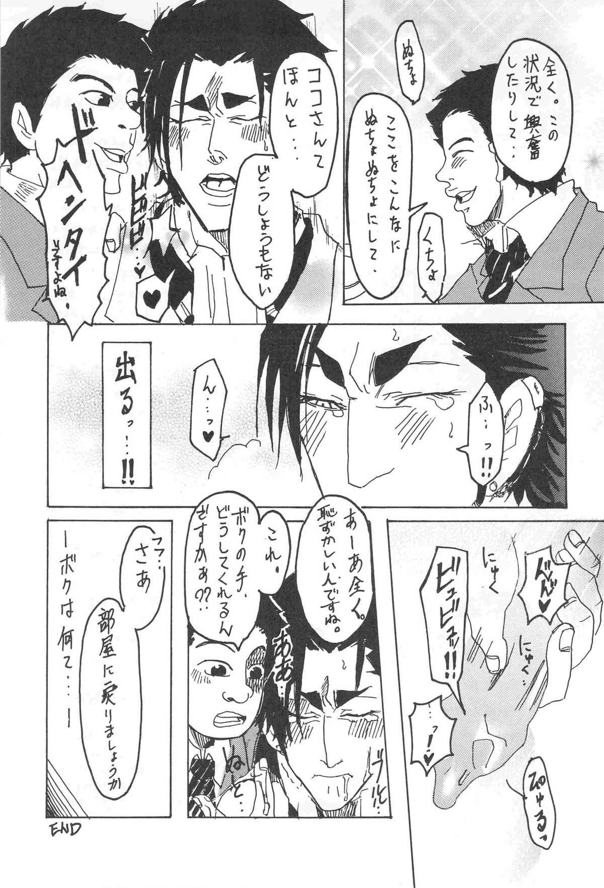 [Kijima Hyougo,Jun'ai Meringue-don,RIN!] [msbt] (Toriko) 14
