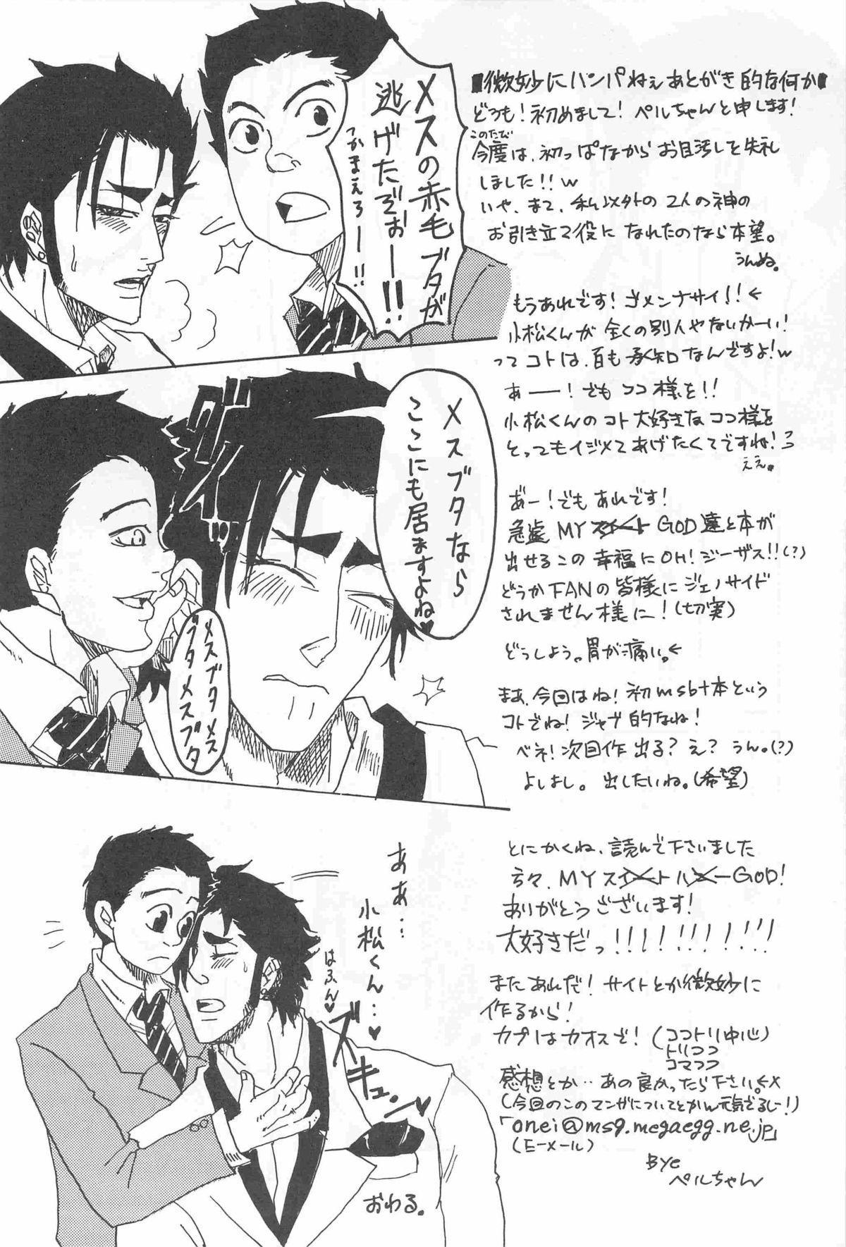 [Kijima Hyougo,Jun'ai Meringue-don,RIN!] [msbt] (Toriko) 15