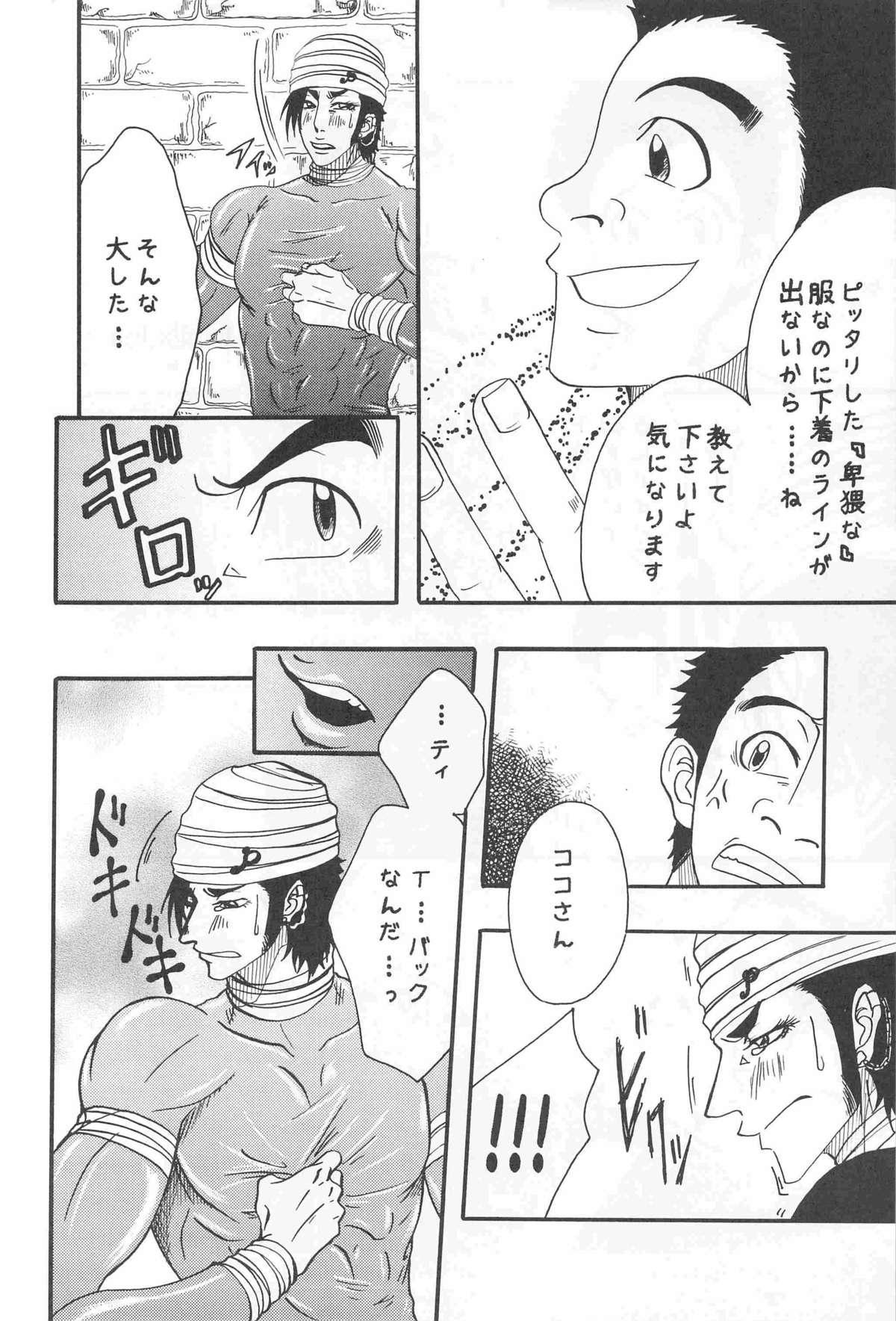 [Kijima Hyougo,Jun'ai Meringue-don,RIN!] [msbt] (Toriko) 17