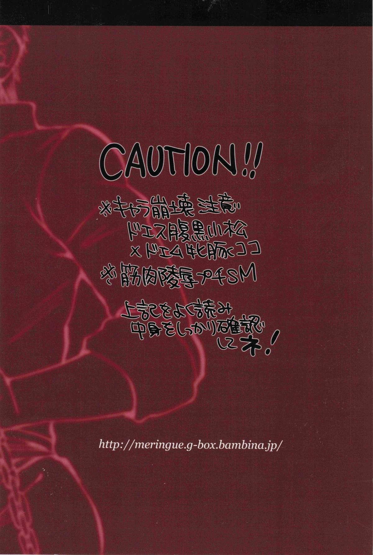 [Kijima Hyougo,Jun'ai Meringue-don,RIN!] [msbt] (Toriko) 1