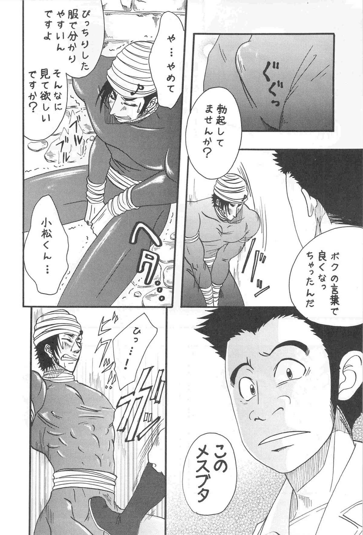 [Kijima Hyougo,Jun'ai Meringue-don,RIN!] [msbt] (Toriko) 19