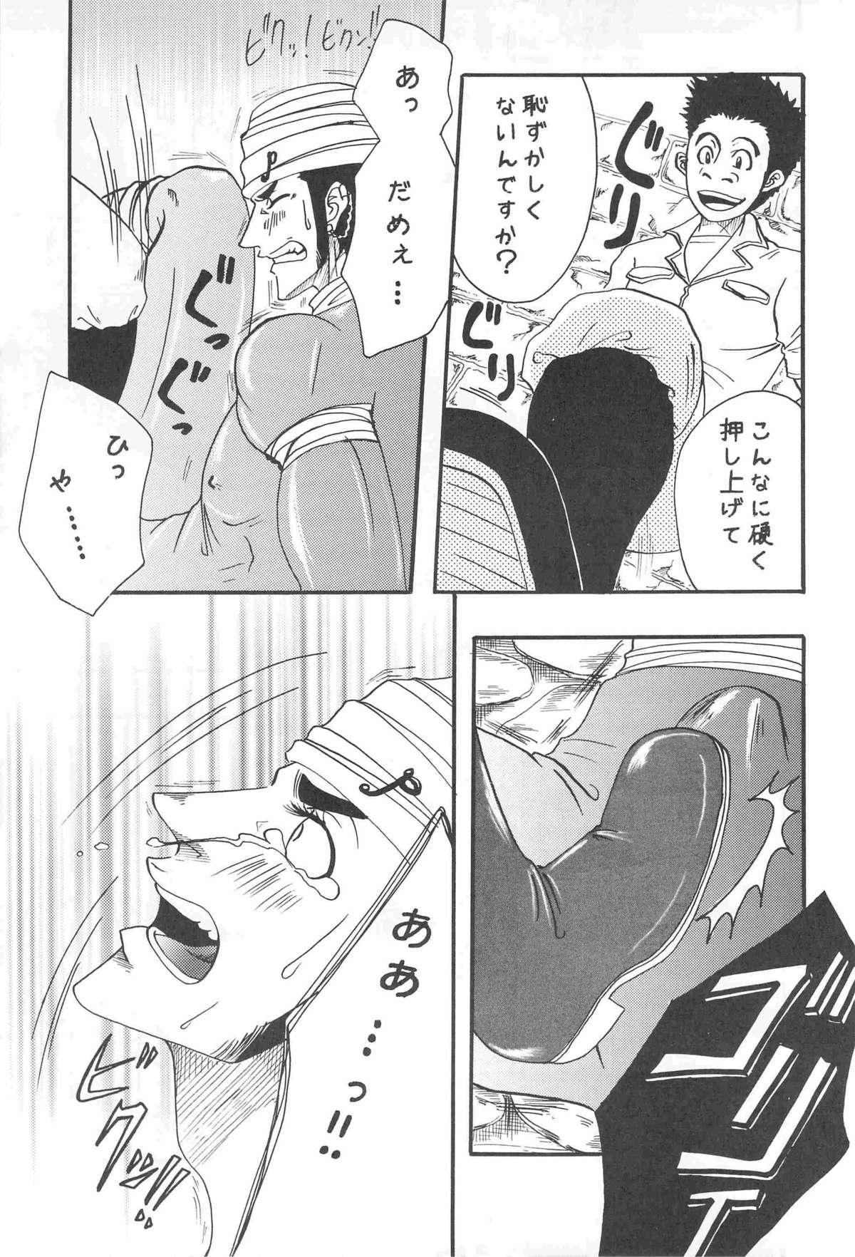 [Kijima Hyougo,Jun'ai Meringue-don,RIN!] [msbt] (Toriko) 20