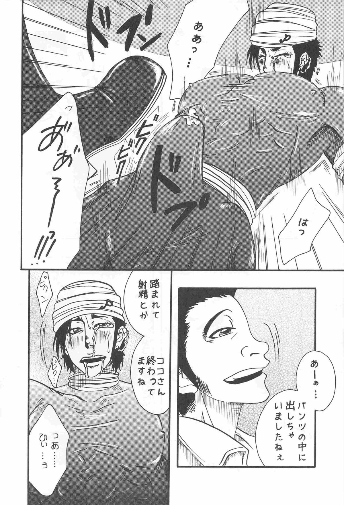 [Kijima Hyougo,Jun'ai Meringue-don,RIN!] [msbt] (Toriko) 21