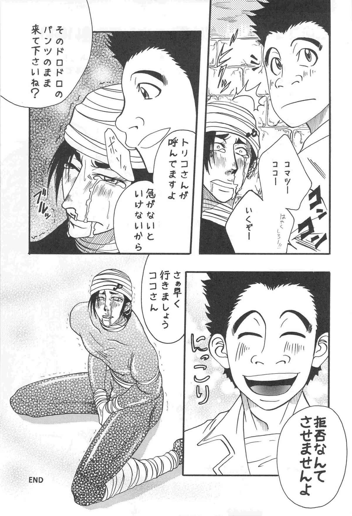 [Kijima Hyougo,Jun'ai Meringue-don,RIN!] [msbt] (Toriko) 22