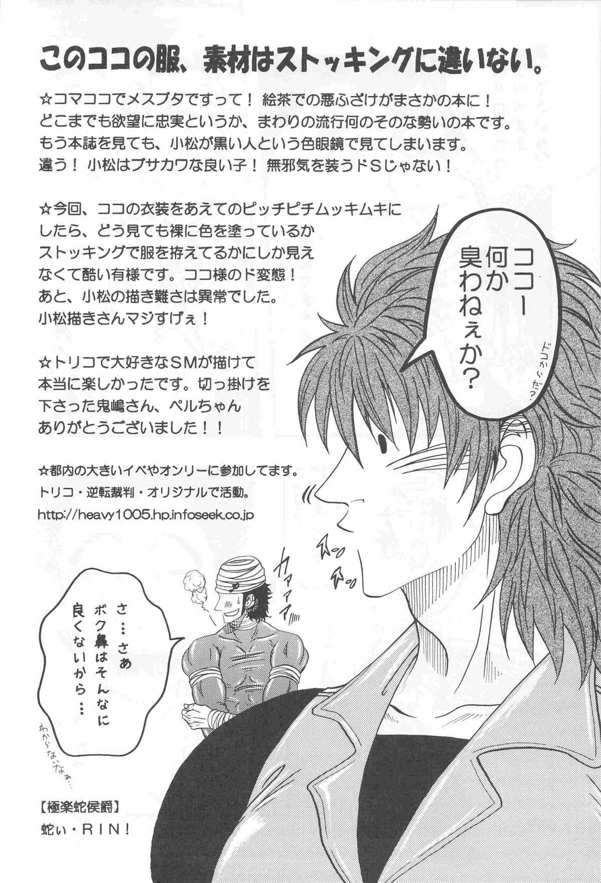 [Kijima Hyougo,Jun'ai Meringue-don,RIN!] [msbt] (Toriko) 23