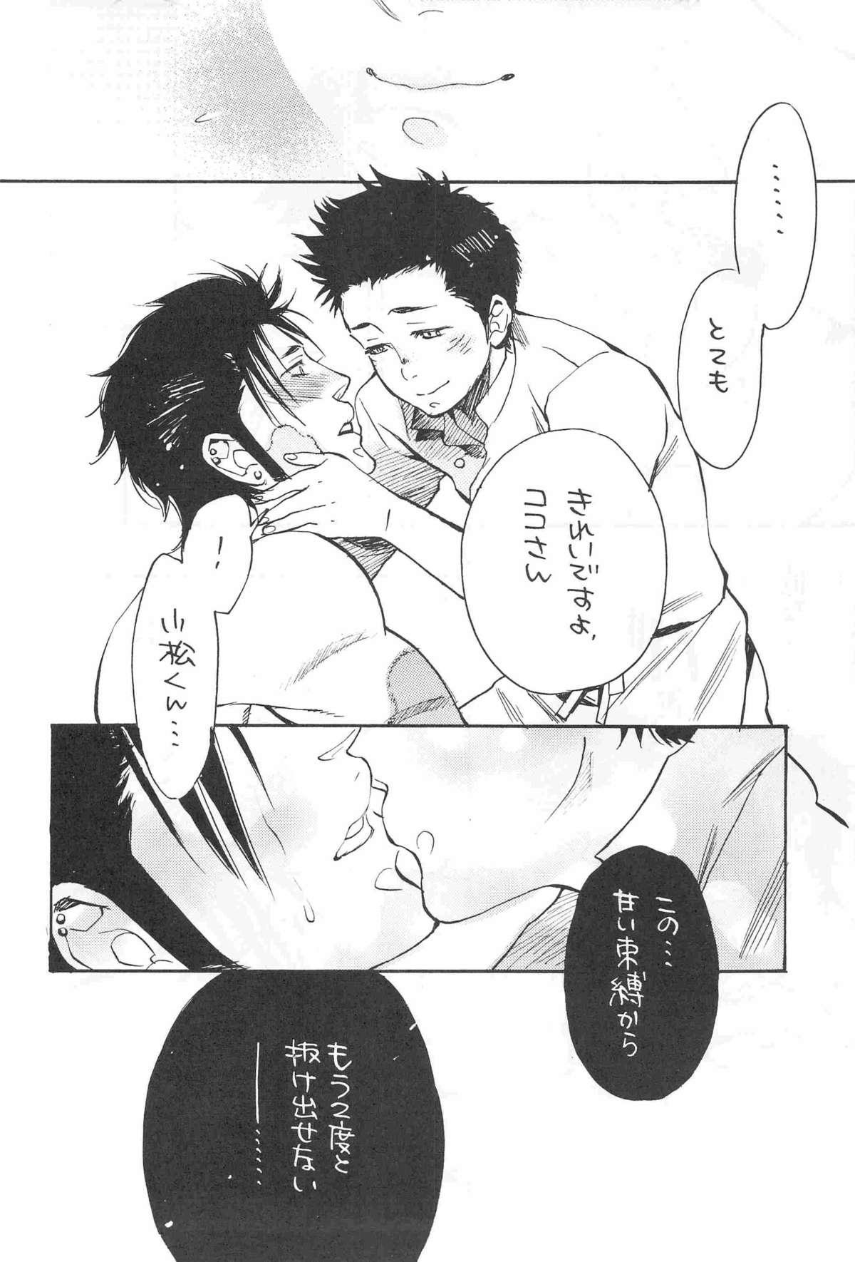 [Kijima Hyougo,Jun'ai Meringue-don,RIN!] [msbt] (Toriko) 33