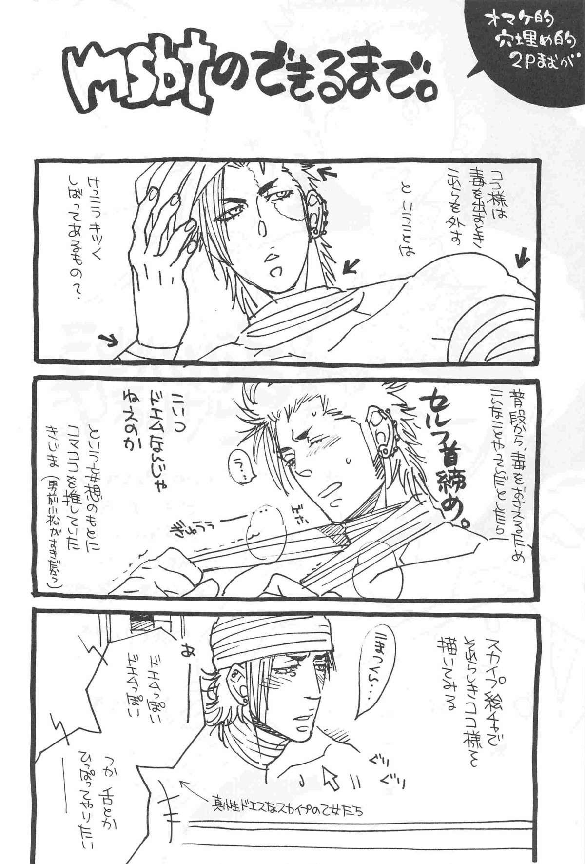[Kijima Hyougo,Jun'ai Meringue-don,RIN!] [msbt] (Toriko) 35