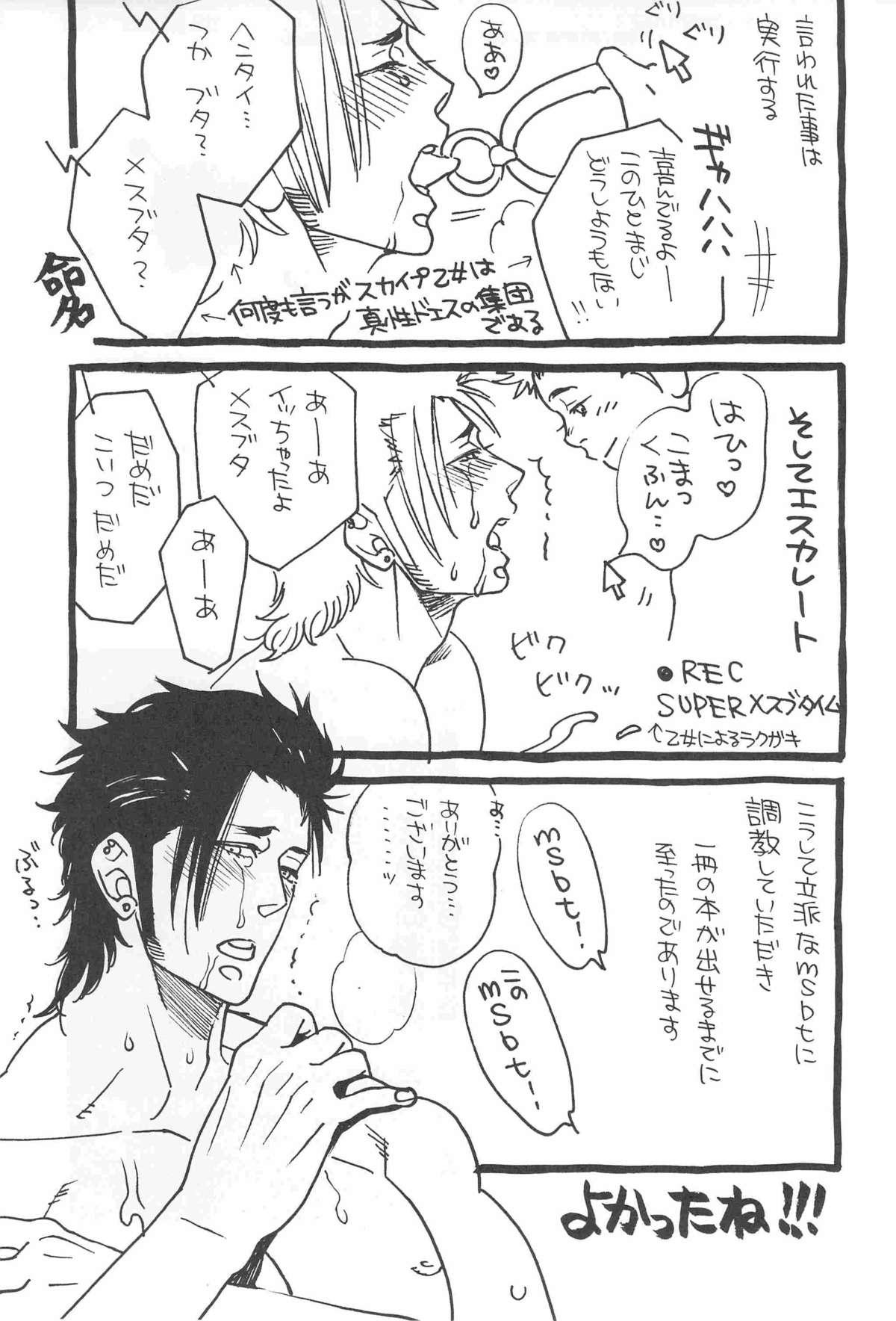 [Kijima Hyougo,Jun'ai Meringue-don,RIN!] [msbt] (Toriko) 36