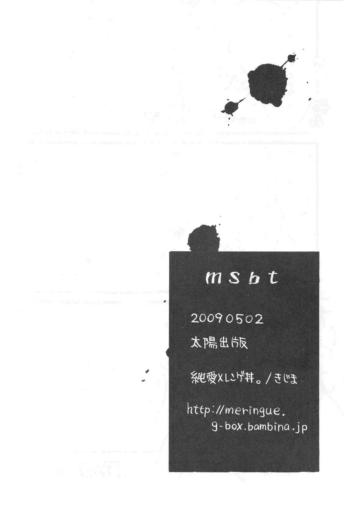 [Kijima Hyougo,Jun'ai Meringue-don,RIN!] [msbt] (Toriko) 37
