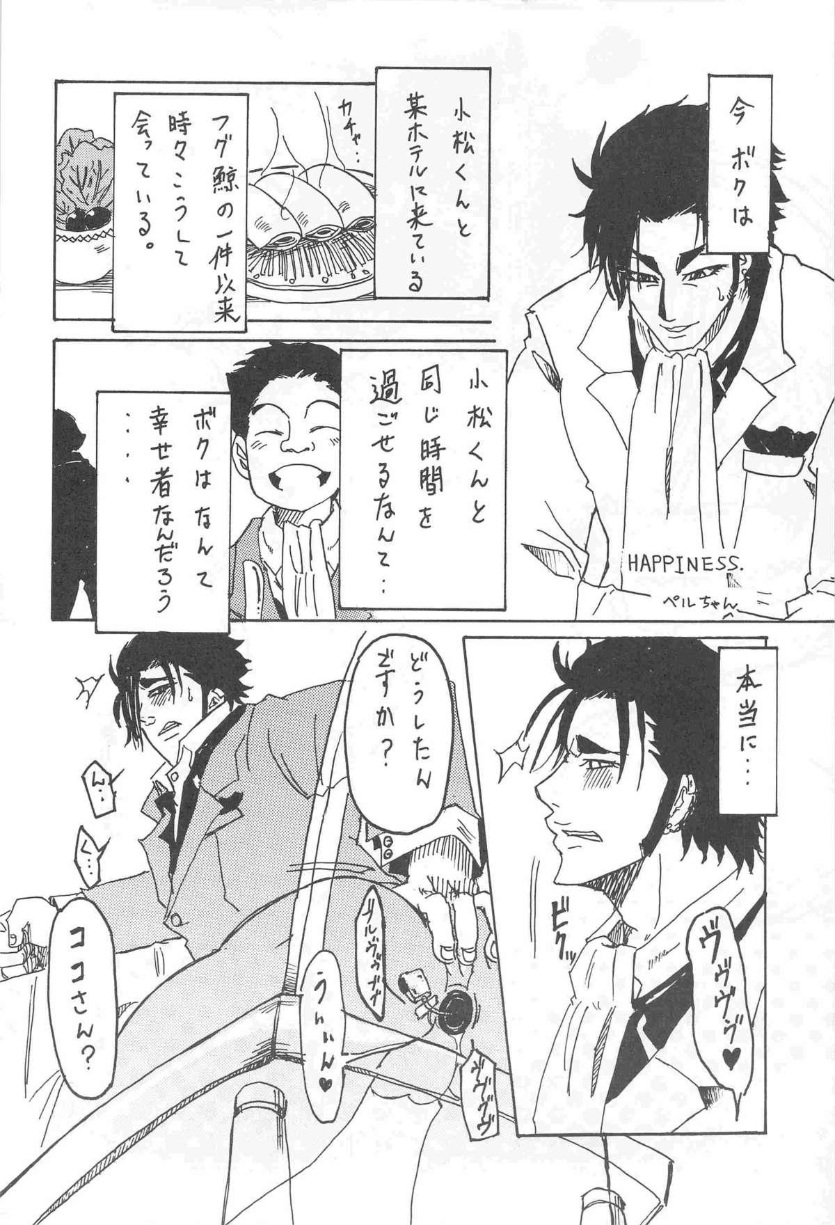 [Kijima Hyougo,Jun'ai Meringue-don,RIN!] [msbt] (Toriko) 3
