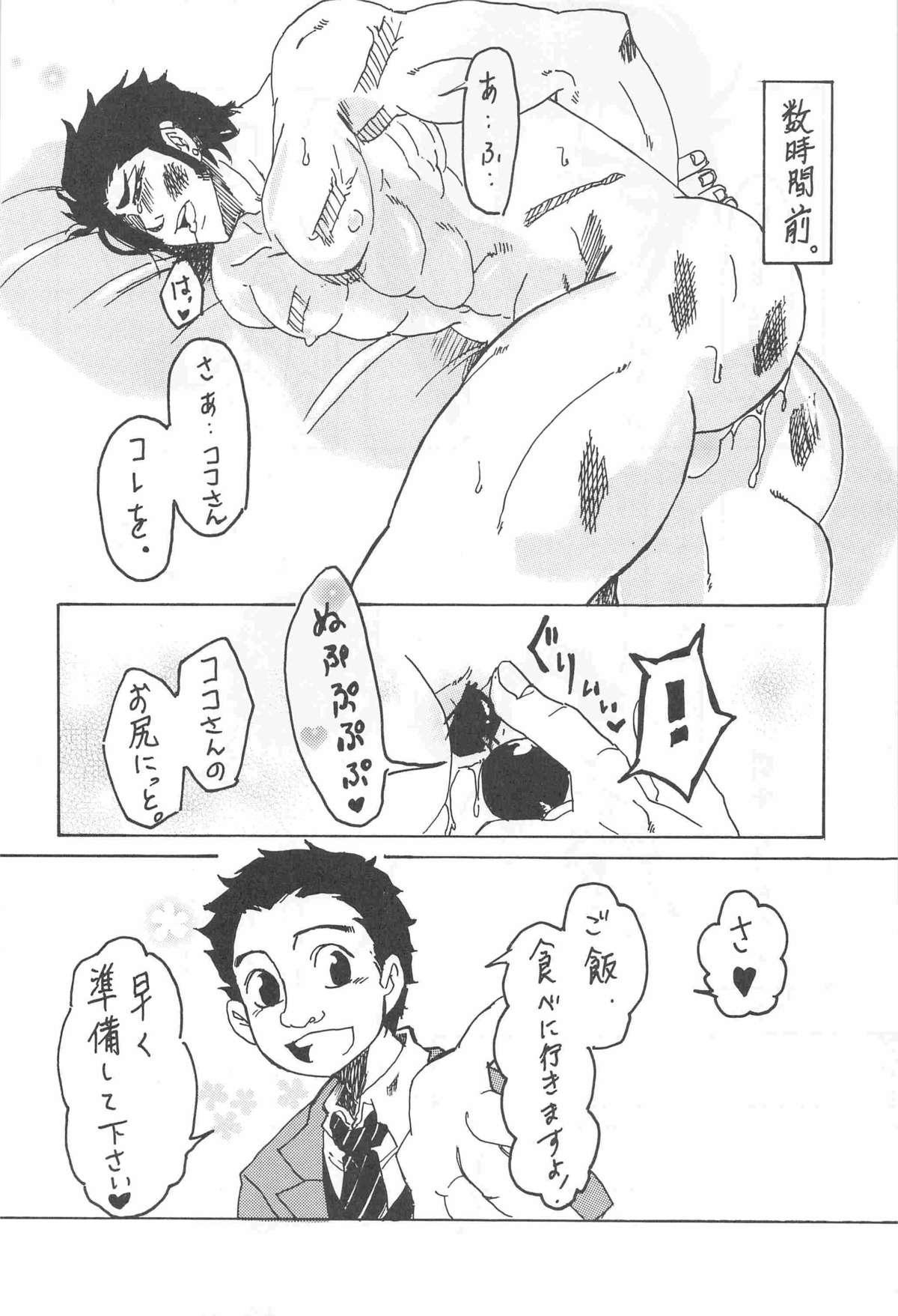 [Kijima Hyougo,Jun'ai Meringue-don,RIN!] [msbt] (Toriko) 5