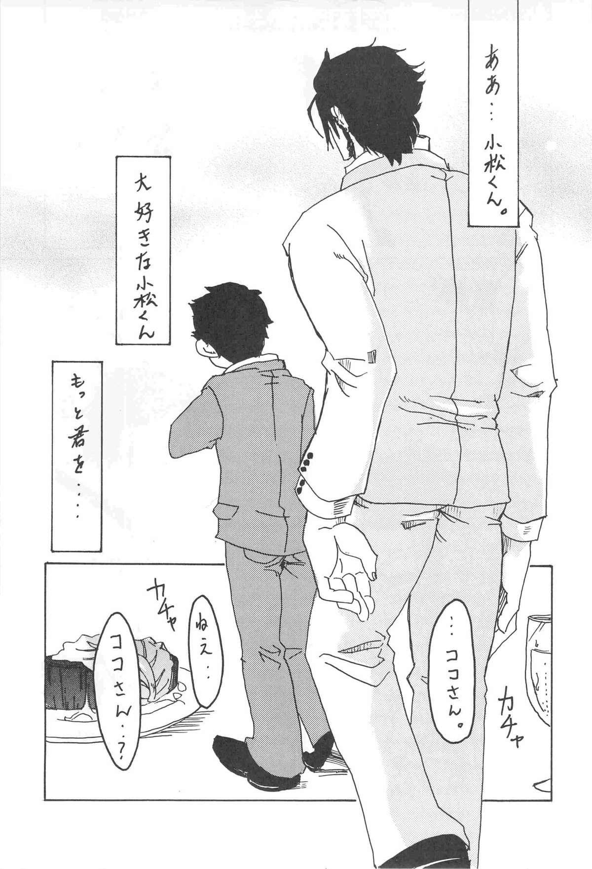 [Kijima Hyougo,Jun'ai Meringue-don,RIN!] [msbt] (Toriko) 6