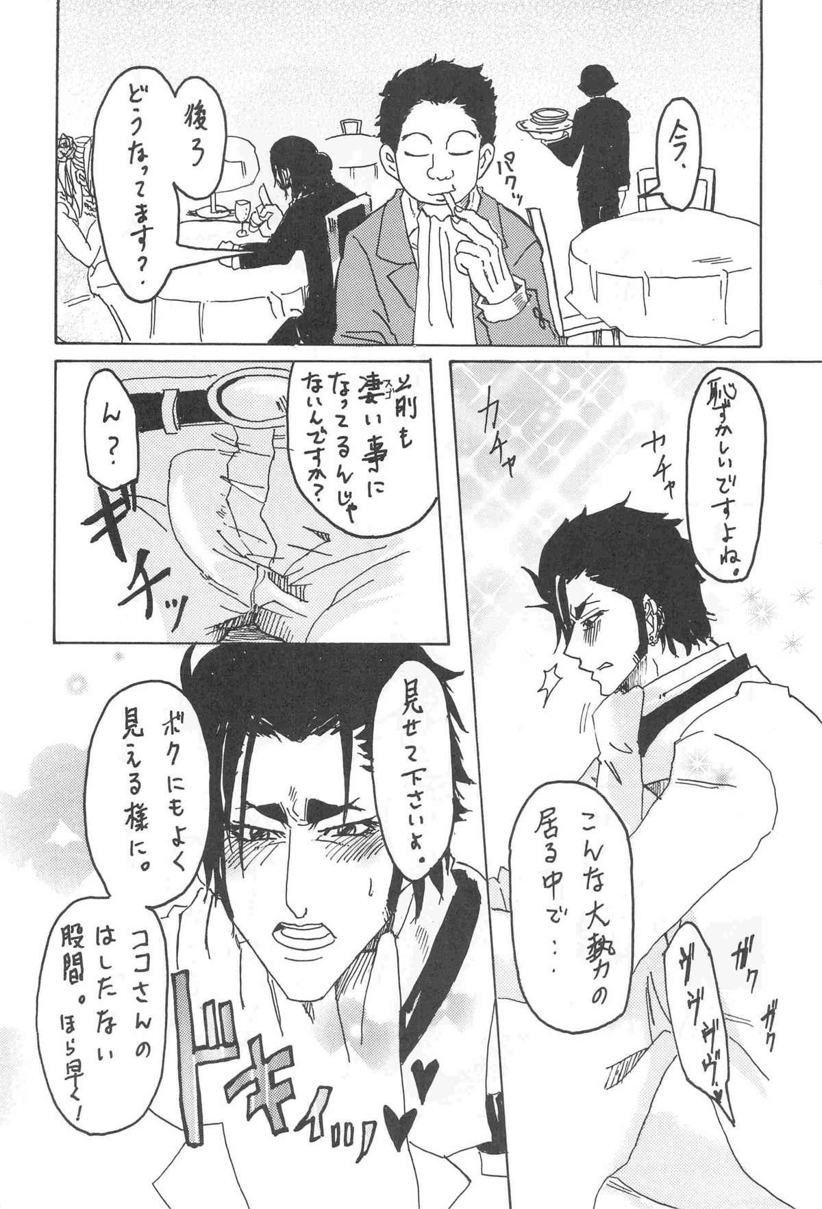 [Kijima Hyougo,Jun'ai Meringue-don,RIN!] [msbt] (Toriko) 7